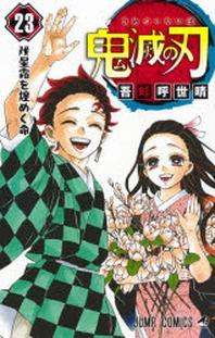 鬼滅の刃 23卷 フィギュア付き同梱版