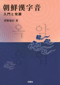 朝鮮漢字音 入門と發展