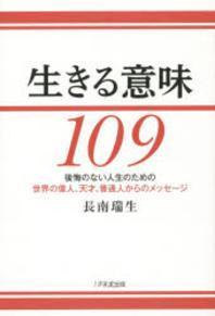生きる意味109 後悔のない人生のための世界の偉人,天才,普通人からのメッセ-ジ