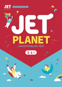 Jet Planet 5. 6급(Junior English Test)(CD1장포함)