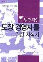 발전적인 도장 경영자를 위한 지침서(내일을 여는 지식 문화예술 6)