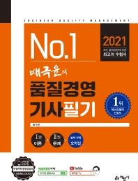 배극윤의 품질경영기사 필기(2021)(No.1)(개정판 19판)