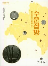 수운잡방(안동문화 100선 8)