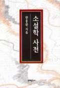 소설학 사전