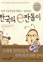 한국의 e짠돌이