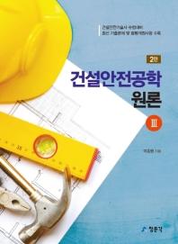 건설안전공학 원론. 3(2판)