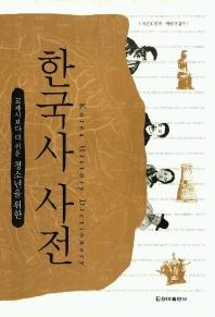한국사 사전