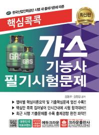 가스기능사 필기시험문제(핵심콕콕)
