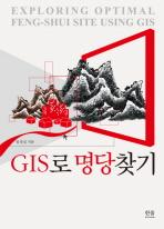GIS로 명당찾기