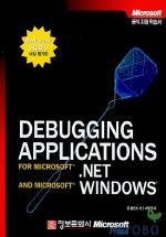 DEBUGGING APPLICATIONS.NET WINDOWS(CD-ROM 포함)