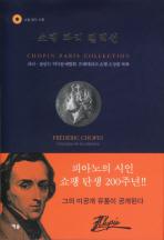 쇼팽 파리 컬렉션(CD1장포함)