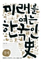 미래를 여는 한국인사: 경제