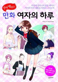 만화 여자의 하루(쉽게 배우는)