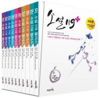 소설 119 플러스 세트(전10권)