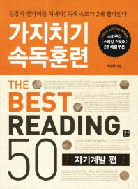 가지치기 속독훈련 The Best Reading 50: 자기계발편