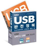 임베디드 USB 완벽 마스터 세트(개정판)