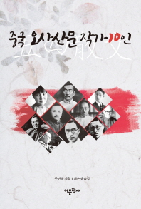 중국 오사산문 작가 10인