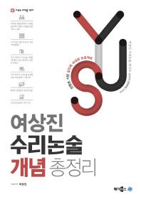 여상진 수리논술 개념 총정리