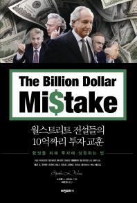 윌스트리트 전설들의 10억짜리 투자 교훈(The Billion Dollar Mistake)