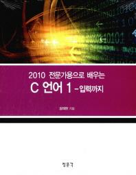 2010 전문가용으로 배우는 C언어. 1: 입력까지