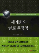 세계화와 글로벌 경영(양장본 HardCover)