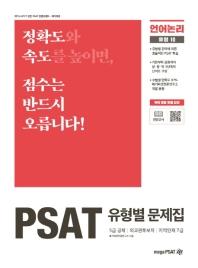 PSAT 유형별 문제집; 언어논리(2020) #