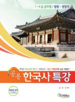 공통 한국사 특강(7 9급 공무원 법원 경찰직)