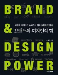브랜드와 디자인의 힘