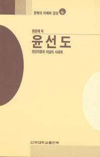 윤선도(문학의 이해와감상32)