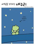 아직도 생각하는 개구리
