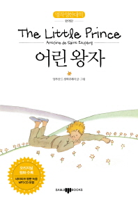 The Little Prince(어린왕자)(완역판)(CD1장포함)