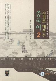 중국어. 2(소설로 배우는)(CD1장포함)