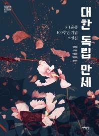 대한 독립 만세(서해문집 청소년문학 6)