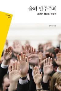 을의 민주주의(프리즘총서 26)