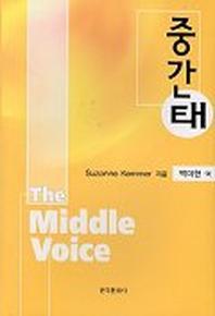 중간태 -THE Middle Voice-미사용 새책-