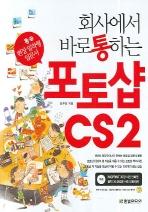 포토샵 CS2(회사에서 바로 통하는)(회사통 시리즈 7)