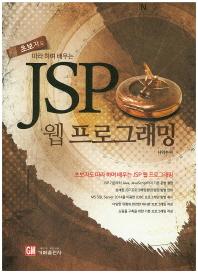 JSP 웹 프로그래밍(초보자도 따라 하며 배우는)