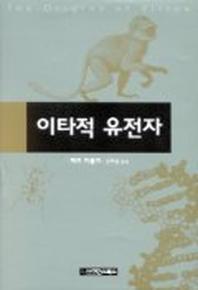 이타적 유전자 /정가15000원/8