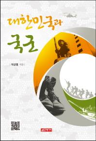 대한민국과 국군