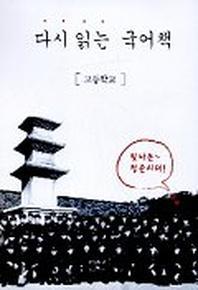 다시 읽는 국어책(고등학교)