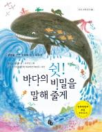 쉿! 바다의 비밀을 말해줄게 (2016년 초판12쇄)