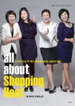 All About Shopping Host(올 어바웃 쇼핑호스트) //138-3