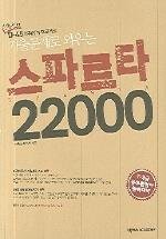 스파르타 22000(기출문제로 외우는)(CD1장포함)