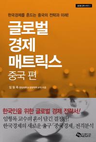 글로벌 경제 매트릭스: 중국 편(글로벌 경제 시리즈 3)