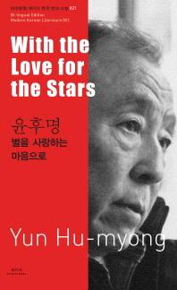 윤후명: 별을 사랑하는 마음으로(With the Love for the Stars-Yun Hu-myong)(바이링궐 에디션 한국 대표 ?