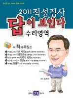 적성검사 답이 보인다: 수리영역(2011)