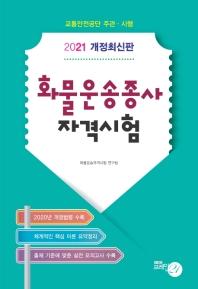 화물운송종사 자격시험 필기(2021)(8절)(개정판)