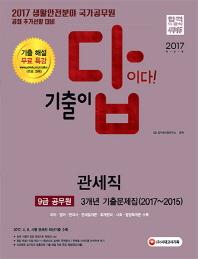 관세직 3개년 기출문제집(9급 공무원)(2017)(기출이 답이다)