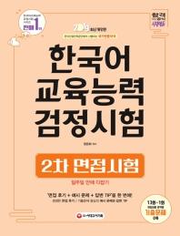 한국어 교육능력 검정시험 2차 면접시험 일주일 안에 다잡기(2019)(개정판)
