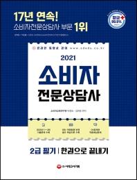 소비자전문상담사 2급 필기 한권으로 끝내기(2021)